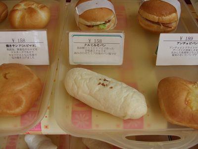 クルミみそパン